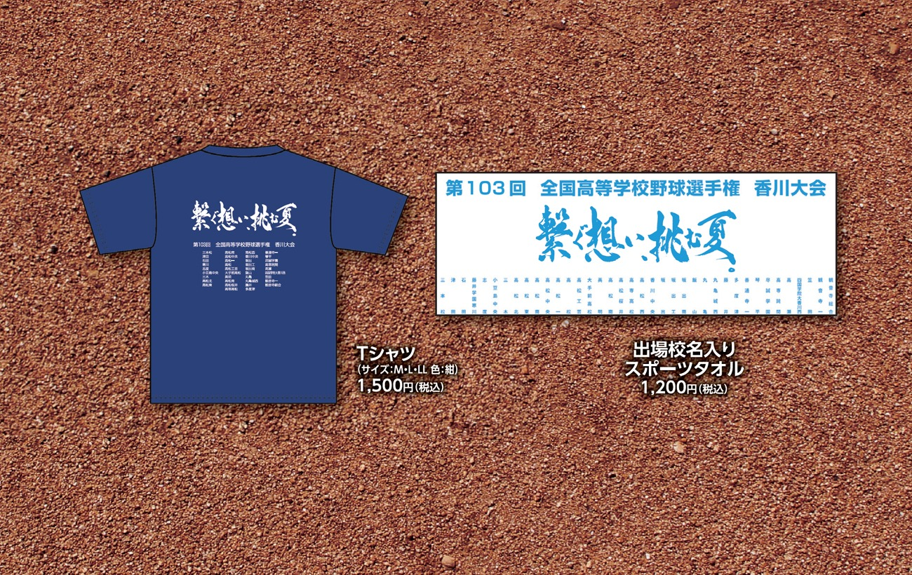 「第103回全国高等学校野球選手権香川大会」記念グッズのご紹介